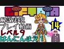 【解説実況】ギフトピア~ナナシ島完全攻略ガイド~【14】