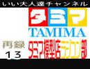 【ラジコン組み立て】タミマ模型店【いい大人達ch】再録 part13