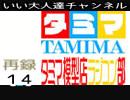 【ラジコン組み立て】タミマ模型店【いい大人達ch】再録 part14