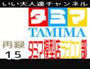 【ラジコン組み立て】タミマ模型店【いい大人達ch】再録 part15