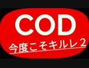 【CoD BO4】止まらない成長!!~BO4王への道~Road To Top Player~part4-1