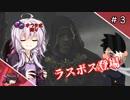 【バイオ4】結月ゆかりのサバイバル縛りプレイ#3【VOICEROI...