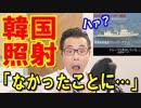 【韓国 レーダー照射】日本がレーダー照射事件の謎を暴露!韓国軍「なかったことに…」衝撃の理由と世界の最新ニュース 2019年1月10日