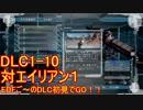 【地球防衛軍5】Rストームご~の初見INF縛りでご~ DLC1-10 【実況】