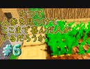 【マインクラフト】Lianの犬物語【マイクラ実況】#6 ニンジンあります。