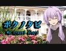 【VOICEROID旅行】ボクノタビ~長崎タウン編~Vol.2【結月ゆかり】