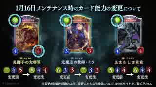 【修正情報】3枚のカードがナーフ、翠嵐が