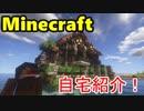 【Minecraft】海の小島に自宅を建てたよ【ゆっくり実況】