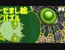 だまし絵にだまされるな!「 #Gorogoa 」【実況】 #綾瀬野しずく part04