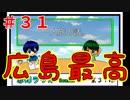 【ラジオ】赤裸ラジオ! Season 3 第31回【赤裸々部】