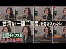【台湾CH Vol.262】蔡英文が反転攻勢!台湾侵略を狙う習近平「一国二制度」演説を受け[桜H31/1/10]