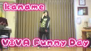 【3周年!】VIVA Funny Day 踊ってみた【
