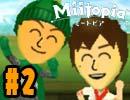 超ピンチの危機を助けてくれたのは、ぼず君だった!『Miitopia(ミートピア)』を実況プレイpart2