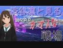 【デレステ×WoWs】渋谷凛と見る。時々あるカオスな戦場。