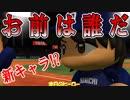 【ゆっくり実況】最弱投手でマイライフpart102【パワプロ2017】