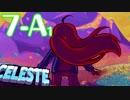 第100位:なぜ死ぬ?そこに山があるからさ! #Celeste 【実況】part18(7-A1) thumbnail