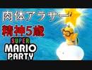 アラサー3人による地獄絵図スーパーマリオパーティ【3】
