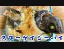 第48位:【料理】こんどこそスターゲイジーパイつくる thumbnail