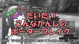 【BBPS4】ずん子とゆかりのだいこんボーダ