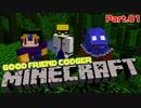 【Minecraft】仲良しおじさん3人のマインクラフトNW Part01【実況】
