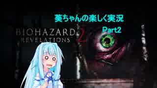 【バイオハザードリベレーションズ2】琴葉葵の楽しく実況 Part2