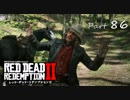 【Red Dead Redemption 2】マイカが調子に乗っていました。【ゲーム実況】Part 86