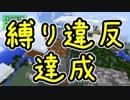 【Minecraft】きざはしるかのハードコア高さ縛り 第74話【ゆっくり実況】