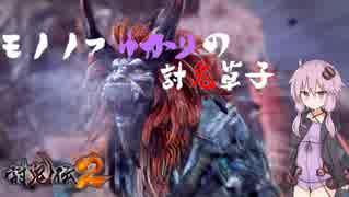 【討鬼伝2】モノノフゆかりの討鬼草子~其