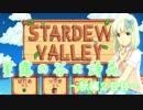 星露の谷の詩花  秋編2日目 【Stardew Valley】