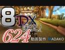 初日から始める!日刊マリオカート8DX実況プレイ624日目