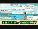 【実況】ポケモンレッツゴーピカブイ~ポケモンしようよーッ!(意味深)~part14