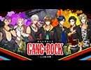[会員専用]GANG×ROCK ニコ生JAM #1