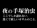 夜の手塚治虫〜ここでしか語れない、黒くて妖しいオサムのこと。【イベント本編】