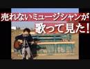"Mr.Children""OVER"" 《歌》売れないミュージシャンが歌ってみた!  第130年回 1月12日(土曜日)"