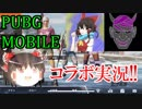 【PUBG mobile】 編集初心者ゆっくりが往く10 コラボスクワッド編 【ゆっくり実況】
