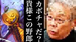 【シャドバ】パンプキンヘッドのデッキ採用にベガ島三郎が激怒した理由がやばすぎる...  ルナも動揺を隠せない最悪な事態に一同驚愕!