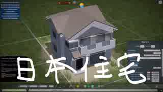 【Cities:Skylines】日本住宅アセットを作