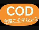 【CoD BO4】和み!!~BO4王への道~Road To Top Player~part4-2