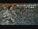 【シノビガミ】日本人たちと挑む「V■■■S・感染拡大」06