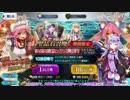 【Fate/Grand Order】ゆかりさんが雀のお宿の活動日誌ピック...