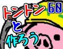【生放送】トントンと作ろう60回目Part2【アーカイブ