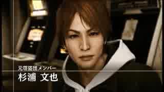 【プレイ動画】ジャッジアイズ 死神の遺言