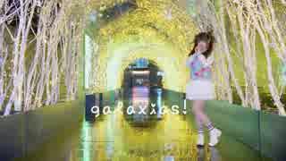 【嚼嚼】★galaxias!★  踊ってみた【初投稿】