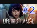 【ライフイズストレンジ実況プレイ#2】すべてを救いたい!【Life is Strange】