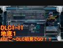 【地球防衛軍5】Rストームご~の初見INF縛りでご~ DLC1-11 【実況】