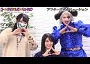 第81位:アフター☆レボ☆リューション 第19界 thumbnail