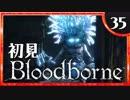 卍【実況】今日のブラッドボーン_35