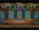 プレイステーション版 ドラゴンクエストモンスターズ1・2 テリーのワンダーランド プレイ動画 パート6