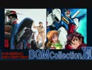 ■ 新・ゲーム映像と歌で振り返るスパロボ&ACEシリーズ BGM COLLECTION VOL.17 ■