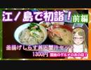 【B級ホラーハウス】13日の金曜どうでしょう!江ノ島初詣と孤独のグルメのお店じゃ~!前編